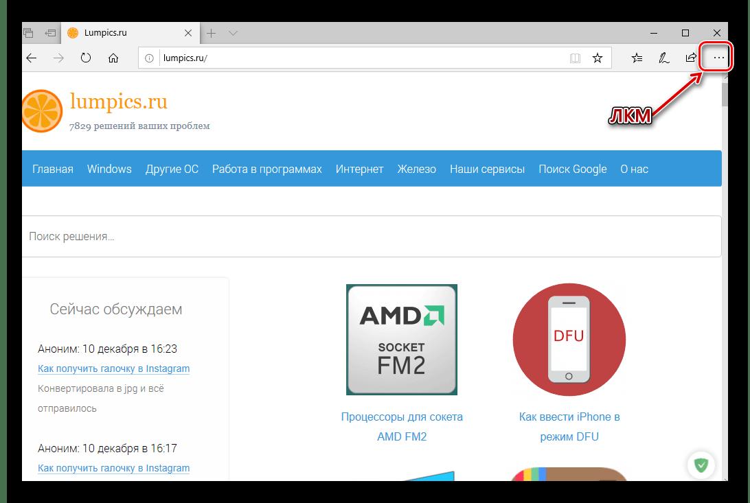 Открыть меню браузера Microsoft Edge в Windows 10