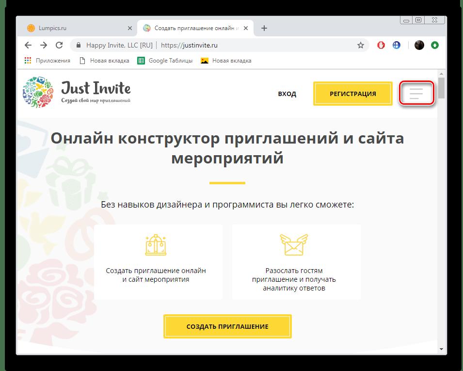 Открыть меню на сайте JustInvite