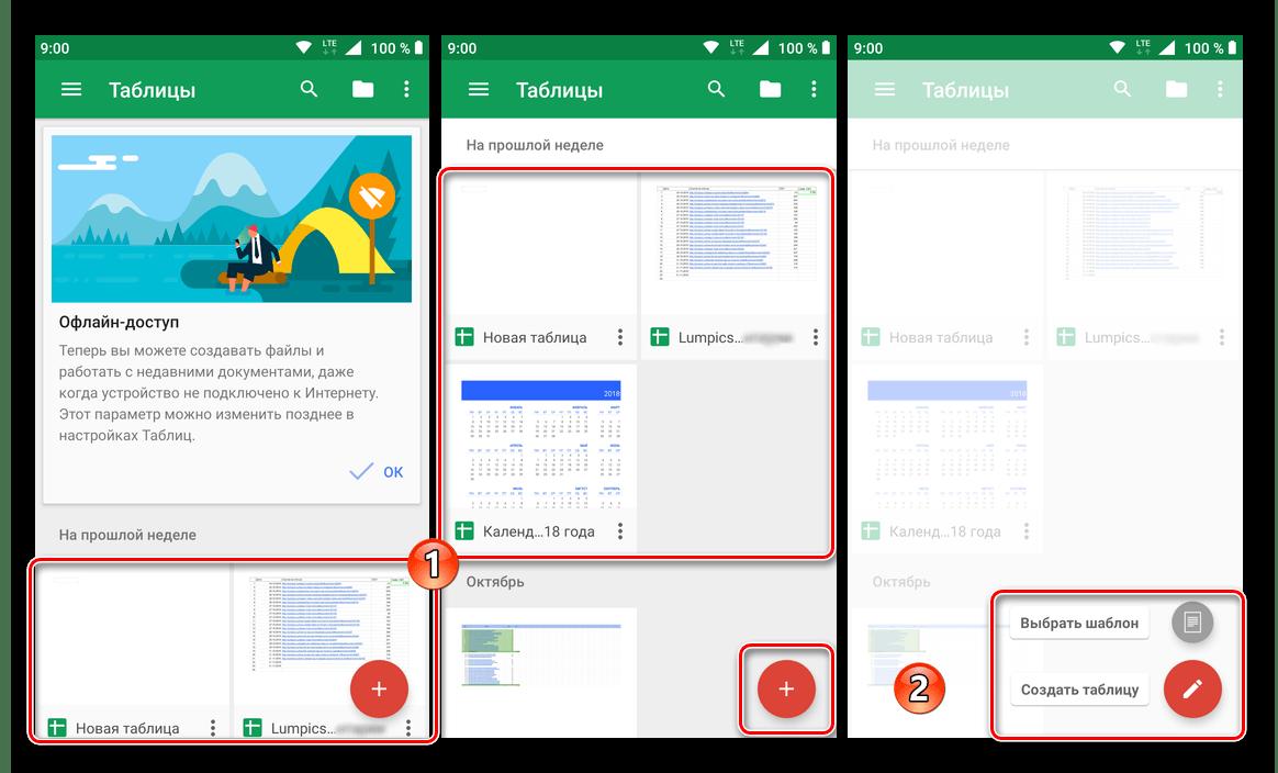 Открыть мои таблицы в приложении Google Таблицы для Android