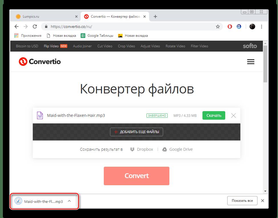 Открыть обработанный файл Convertio