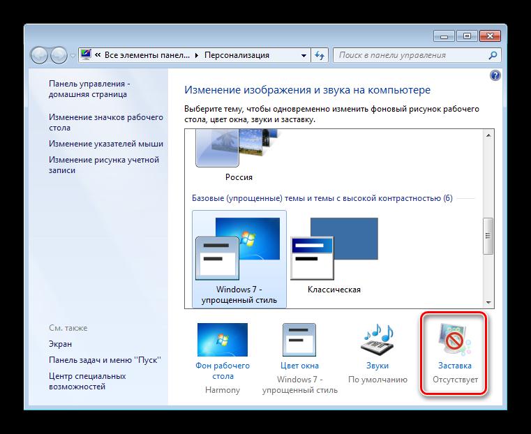 Открыть параметры заставки для настройки экрана Windows 7