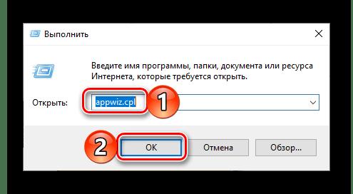 Открыть раздел Программы и компоненты через окно Выполнить на компьютере с Windows 10