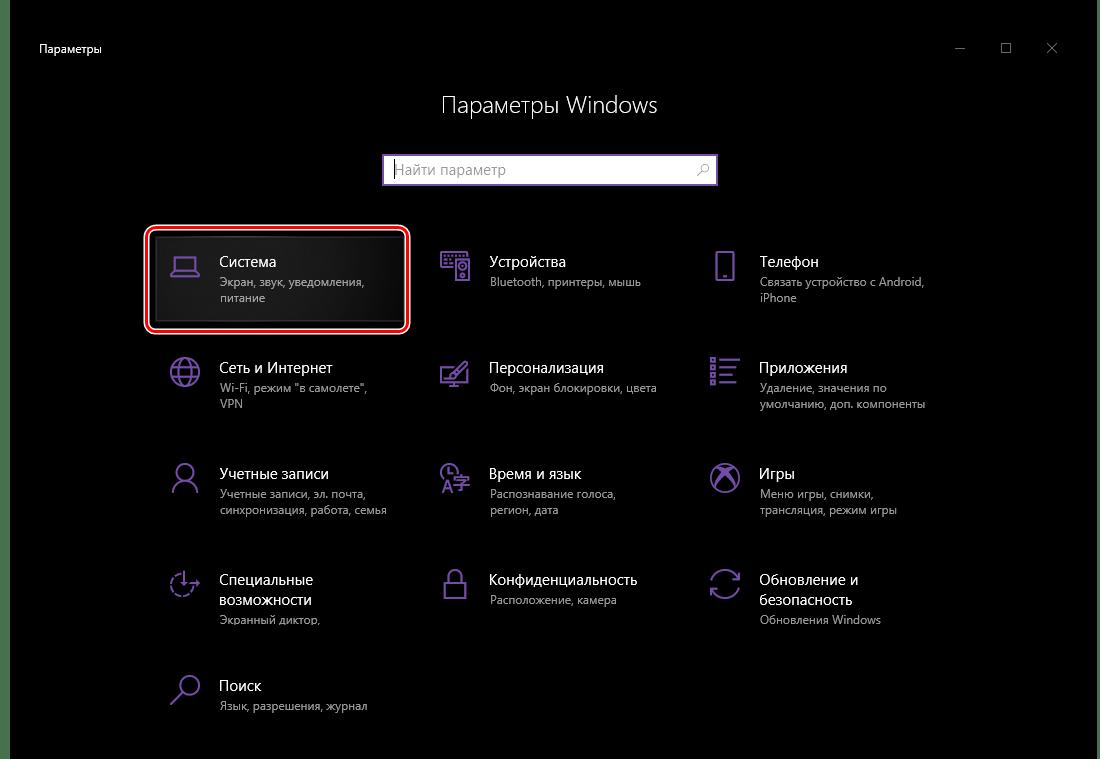 Открыть раздел Система в Параметрах операционной системы Windows 10