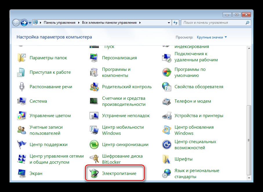 Открыть раздел электропитание в панель управления Windows 7