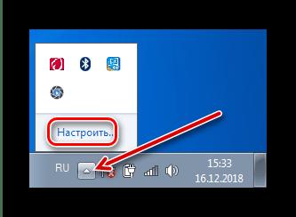 Открыть системный трей для отображения значка Bluetooth