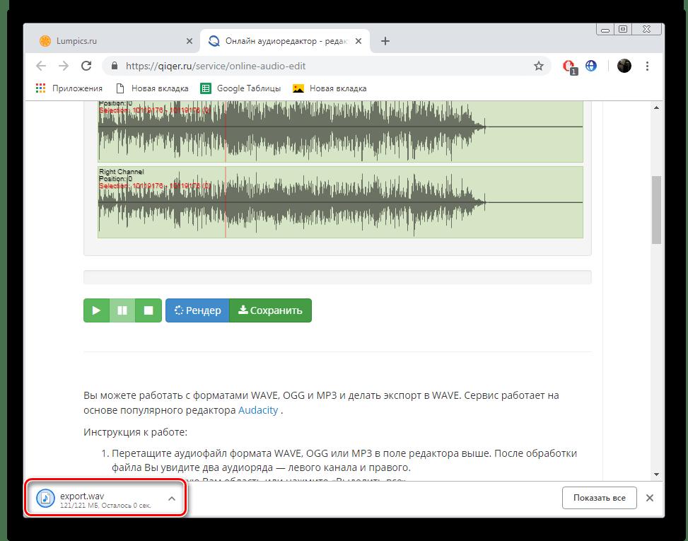 Открыть скачанный проект на сайте Qiqer