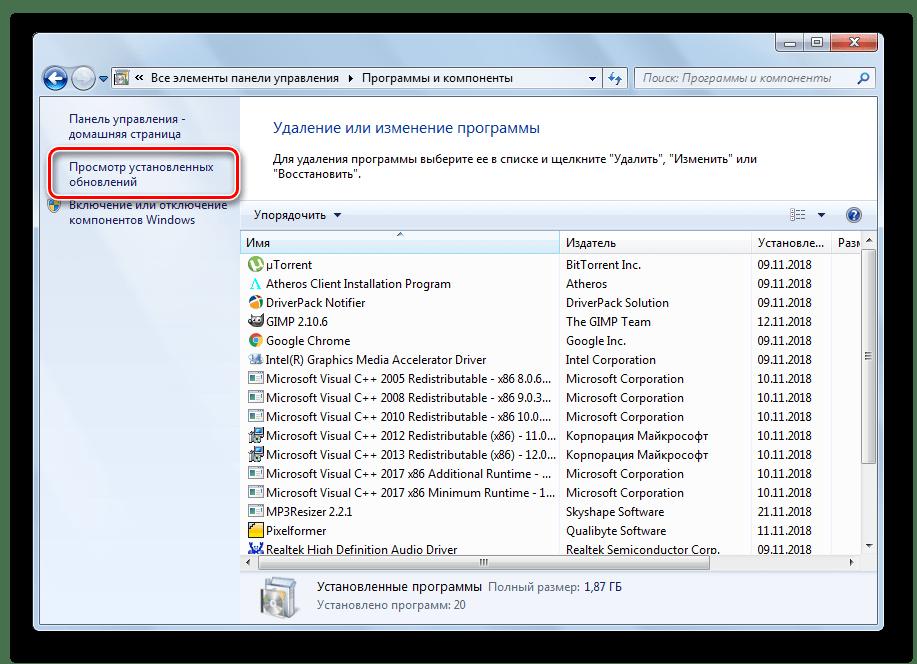 Открыть список установленных обновлений в ОС Windows 7