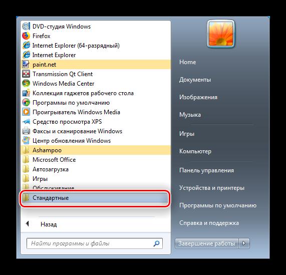 Открыть стандартные приложения для запуска экранной лупы в windows 7