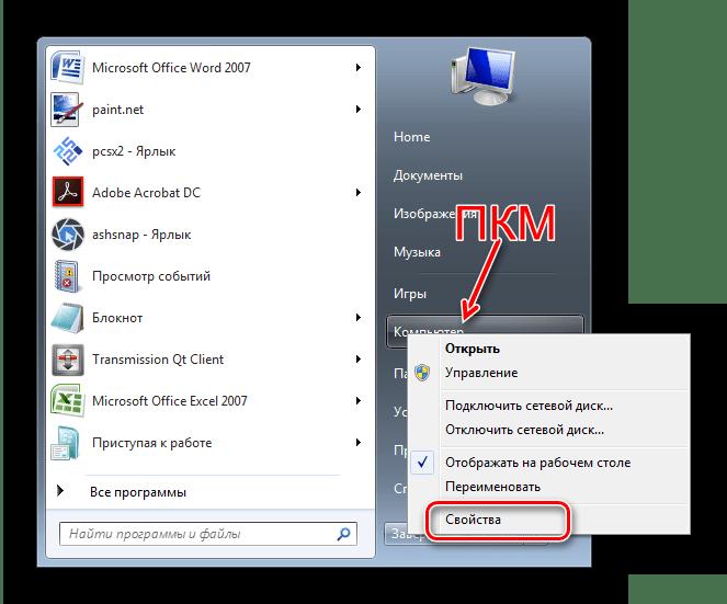 Открыть свойства компьютера включения тачпада на Windows 7