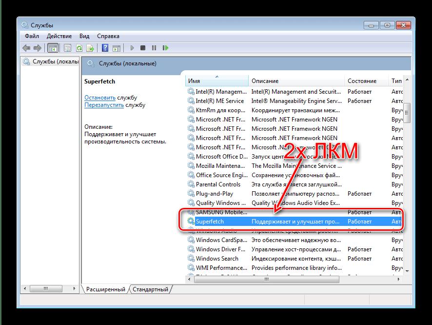 Открыть свойства службы для отключения superfetch в windows 7