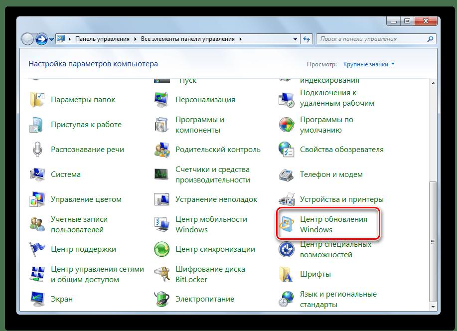 Открыть центр обновлений ОС Windows 7