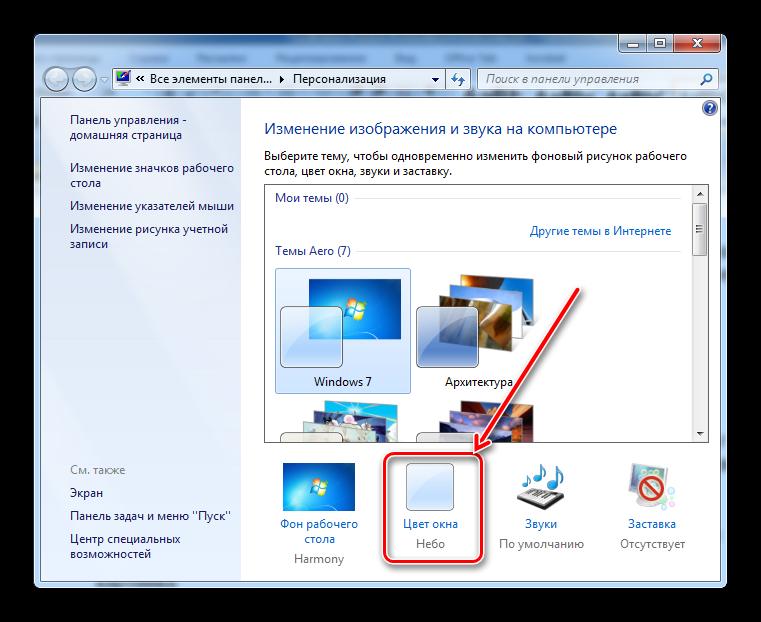 Открыть цветовые схемы окон для настройки экрана Windows 7