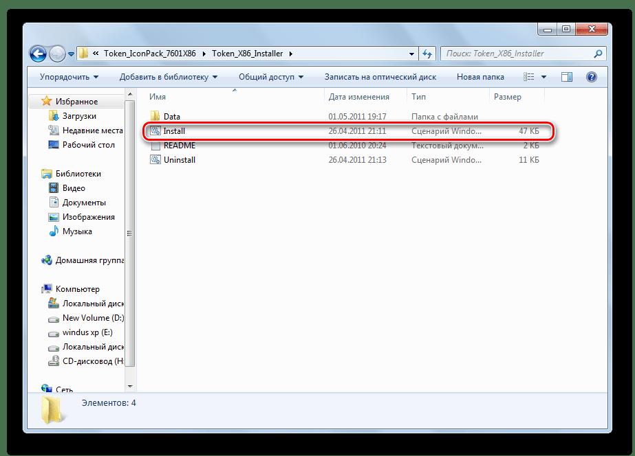 Открыть установщик набора значков Windows 7