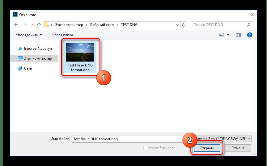 Открытие файла DNG в Adobe Photoshop