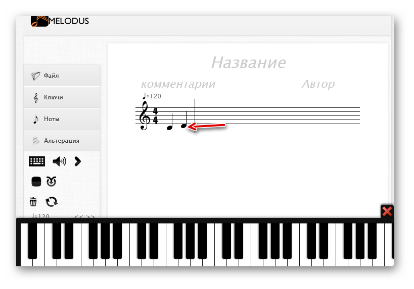 Отображении ноты на нотном стане на сайте онлайн-сервиса Melodus