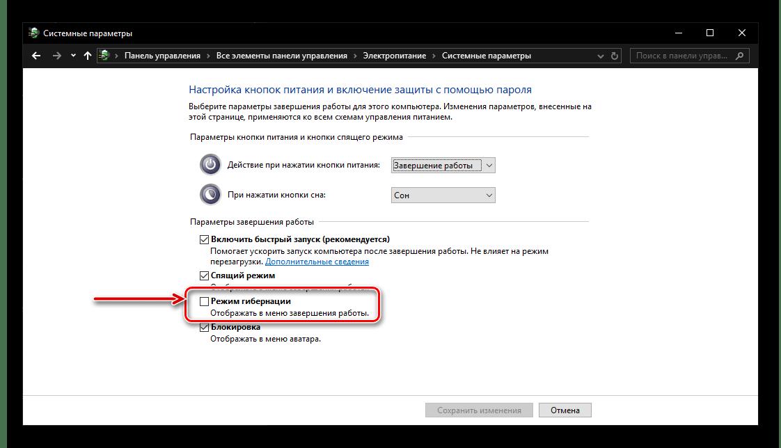 Отображать режим Гибернации в меню завершения работы ОС Windows 10