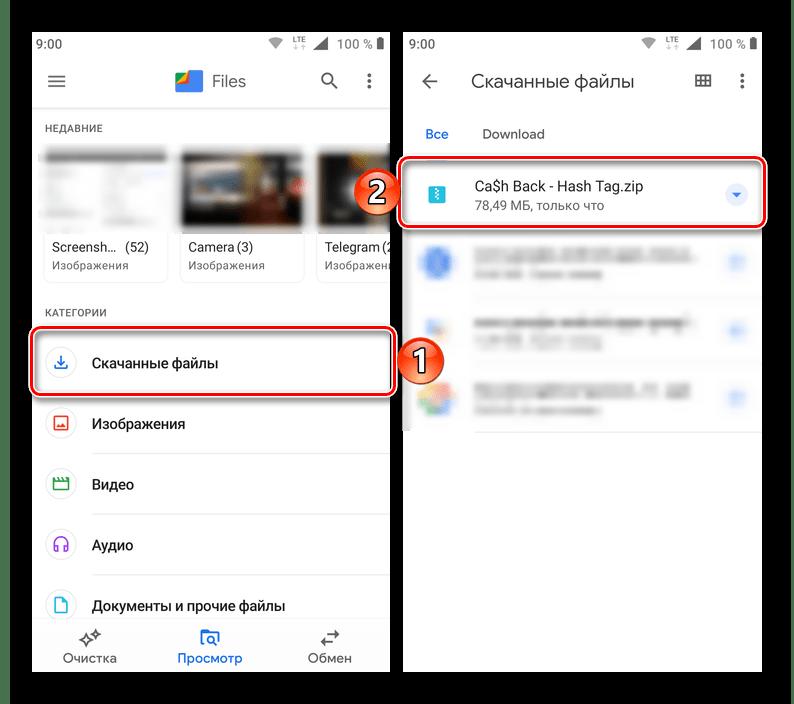 Отображение в файловом менеджере загруженного файла через Google Диск на устройстве с Android