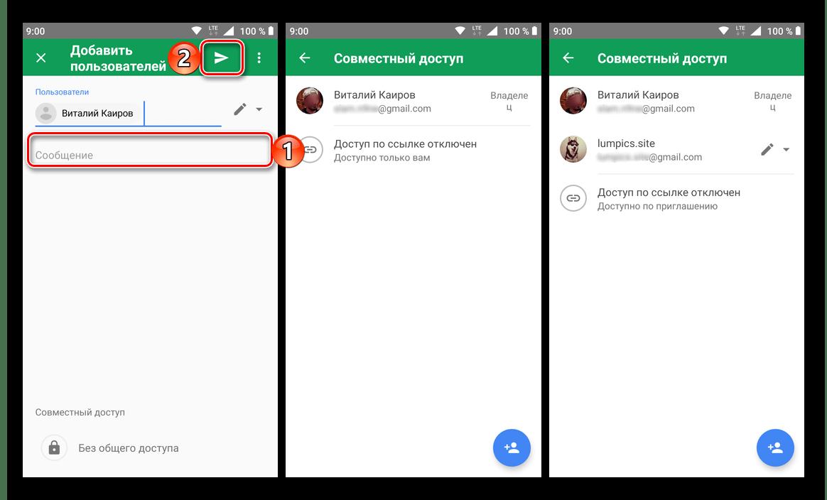 Отправка приглашения в свои Google Таблицы для Android