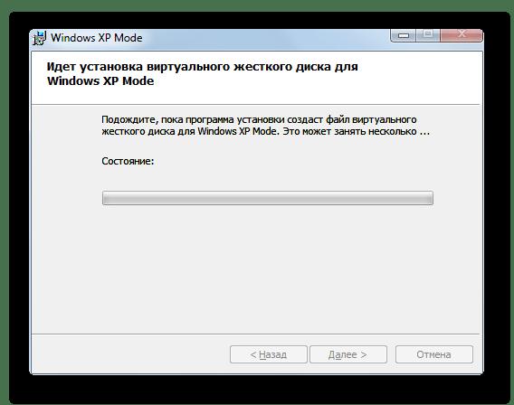 Ожидание завершения установки Windows XP Mode