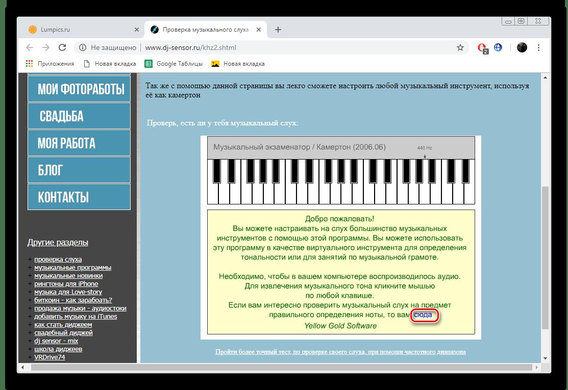 Ознакомиться с описанием теста на сайте DJsensor