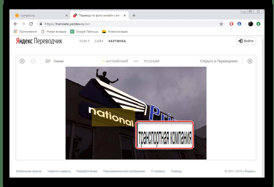Ознакомиться с переводом на сервисе Яндекс.Переводчик