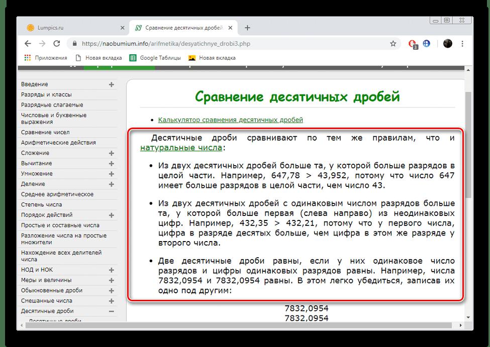 Ознакомиться с правилами сравнения на сайте Naobumium