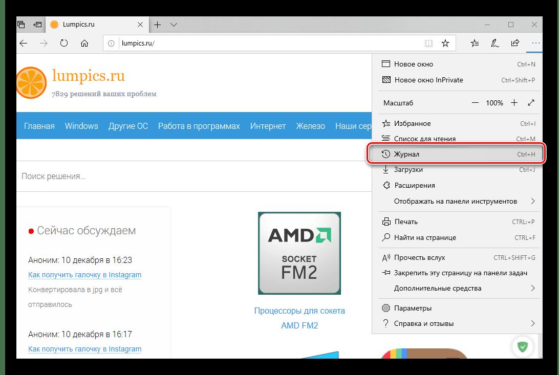 Пеорейти из параметров в раздел Журнал браузера Microsoft Edge в ОС Windows 10