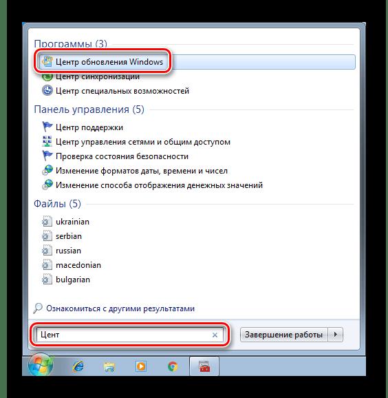 Переход к Центру обновления из поисковой строки в меню Пуск в Windows 7
