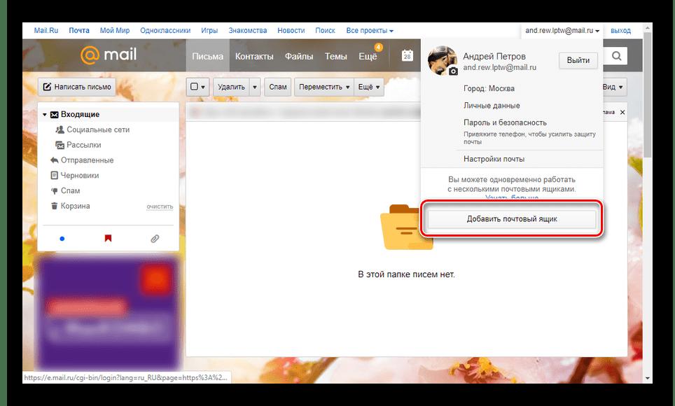 Переход к добавлению аккаунта почты Mail.ru