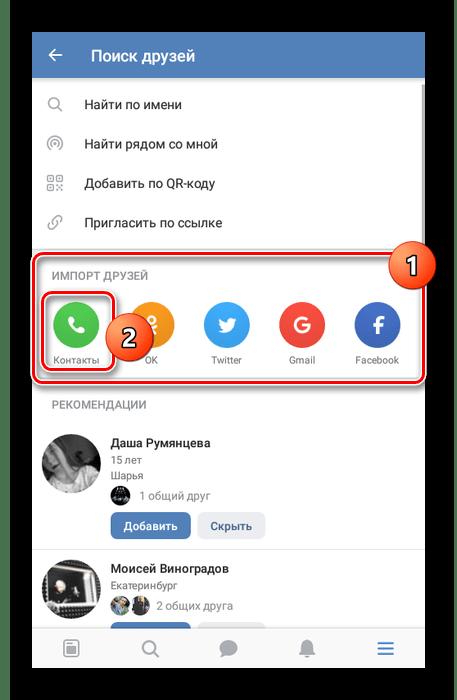 Переход к импорту контактов в приложении ВКонтакте