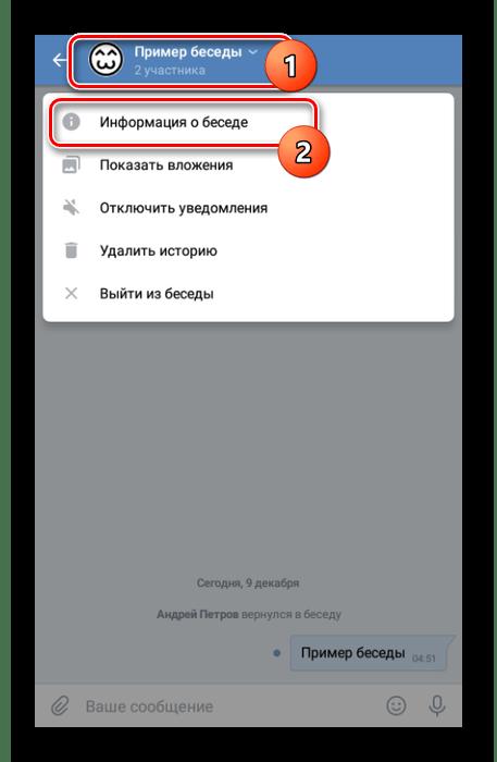 Переход к информации о беседе в приложении ВКонтакте