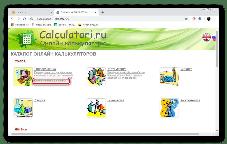Переход к калькулятору на сайте Calculatori