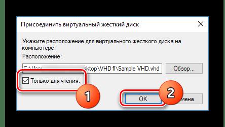 Переход к монтированию VHD образа на компьютере