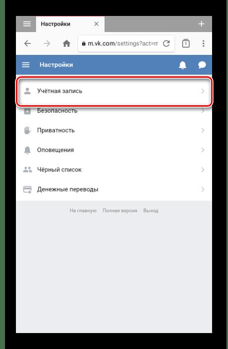 Переход к настройкам аккаунта на мобильном сайте ВК