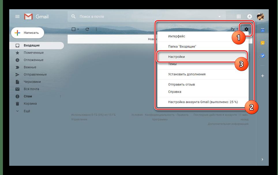 Переход к настройкам на сайте почты Gmail