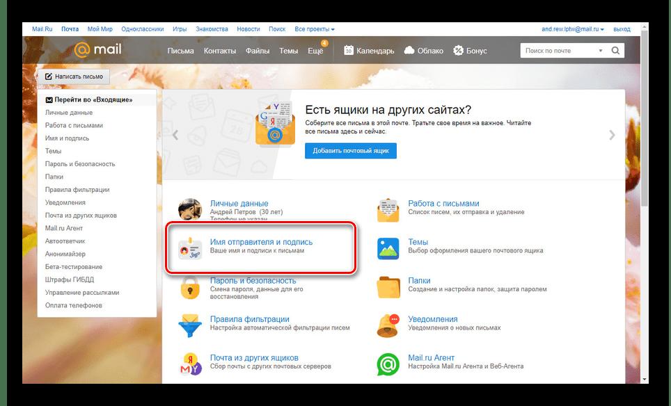 Переход к настройкам подписи на сайте Mail.ru