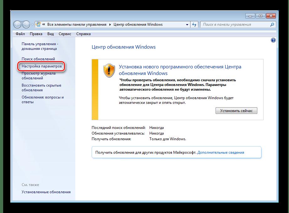 Переход к настройке параметров Центра обновления в Windows 7