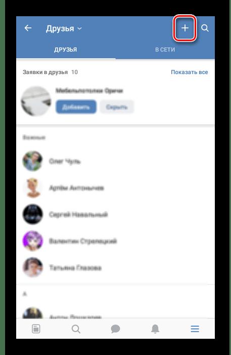 Переход к окну добавления друзей в приложении ВКонтакте