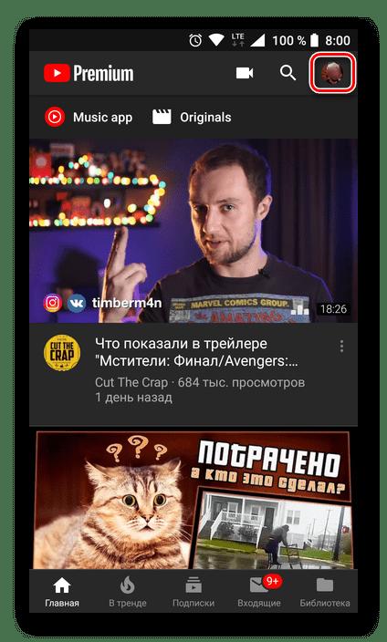 Переход к параметрам профиля в мобильном приложении YouTube для Android