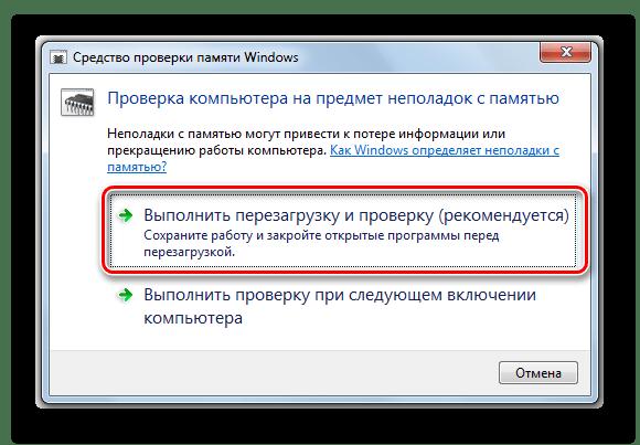 Переход к перезагрузке компьютера в диалоговом окне системной утилиты проверки оперативной памяти на ошибки
