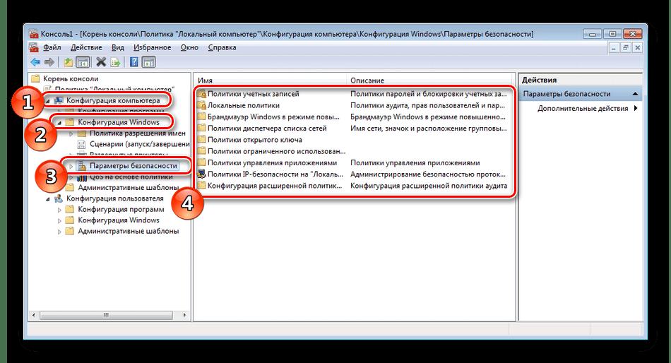 Переход к политикам безопасности через оснастку Windows 7