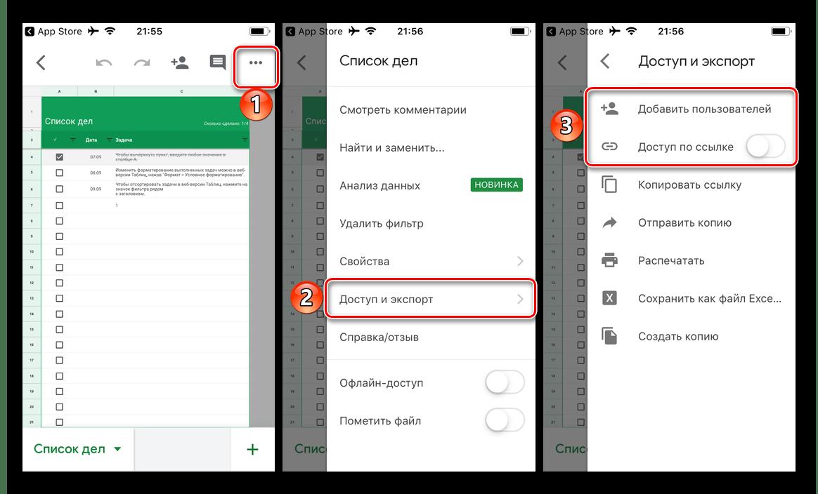 Переход к приглашению пользователей в приложении Google Таблицы для iOS