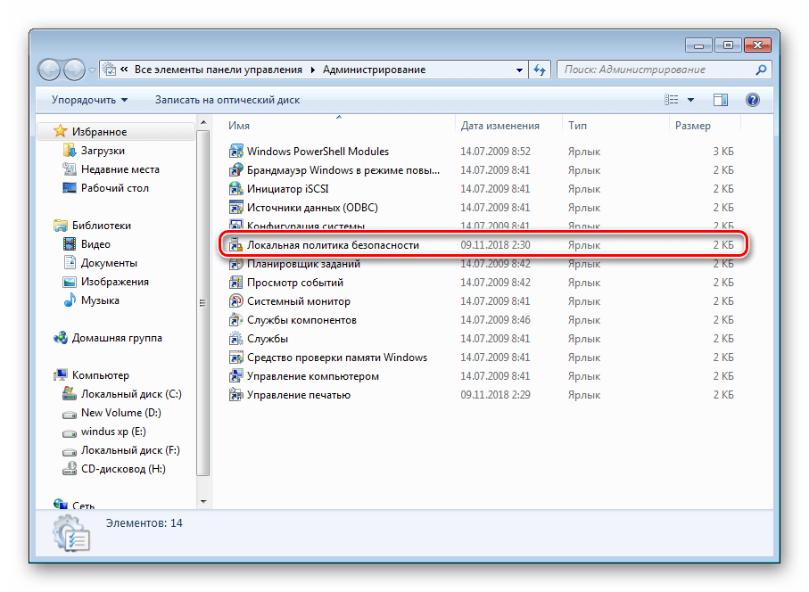 Переход к разделу политик безопасности через администрирование Windows 7