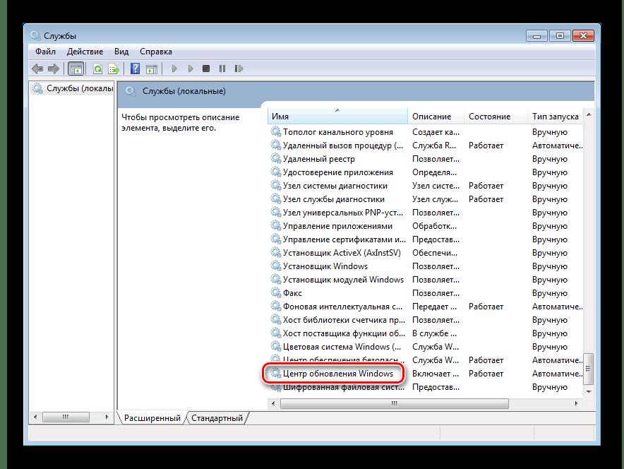Переход к службе Центра обновления в Windows 7