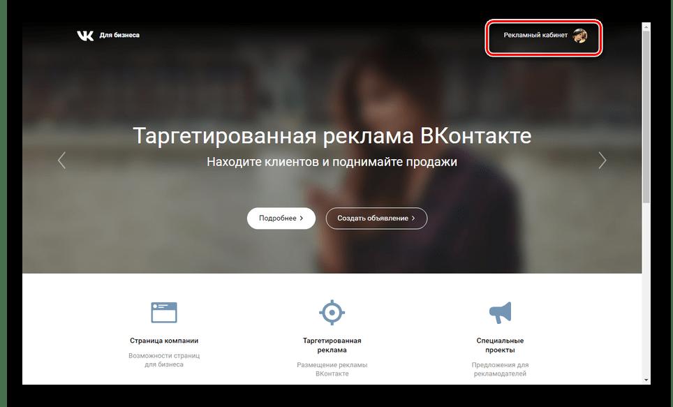 Переход к созданию рекламы ВКонтакте