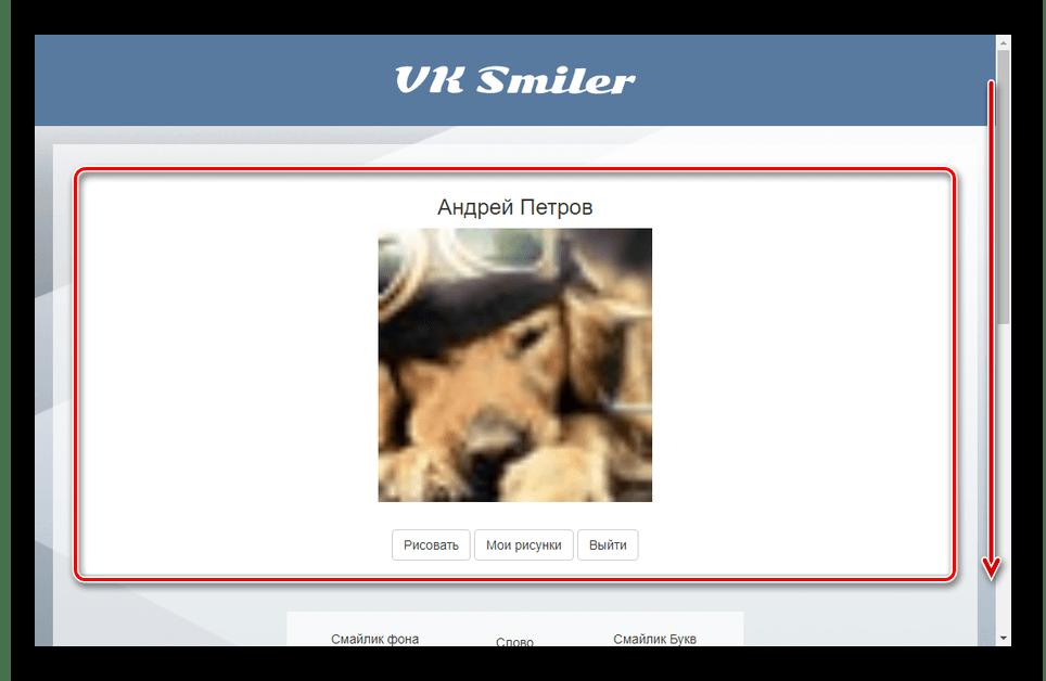 Переход к созданию слов из смайликов на сайте VK Smiler