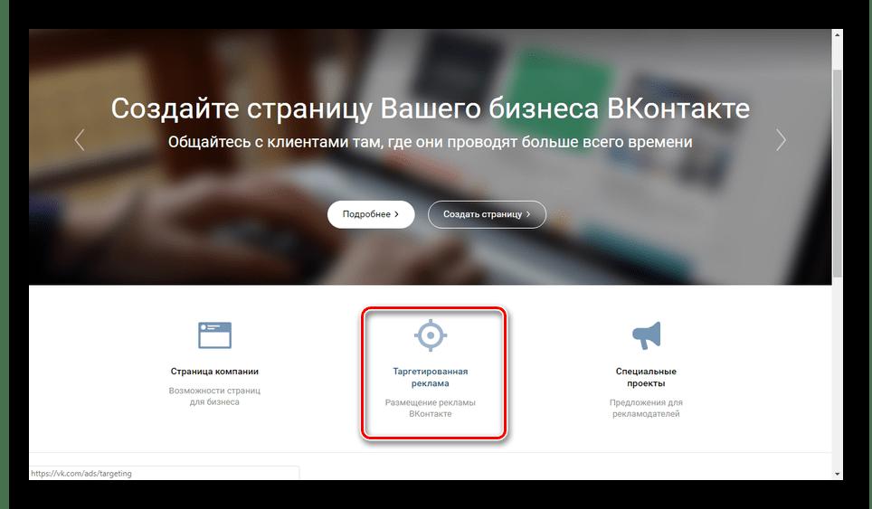Переход к таргетированной рекламе ВКонтакте
