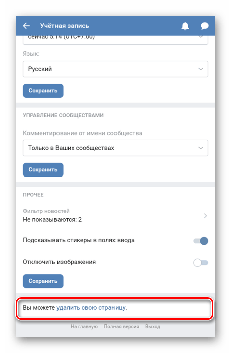 Переход к удалению страницы на мобильном сайте ВК