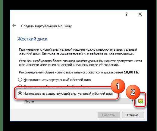 Переход к выбору диска в VirtualBox