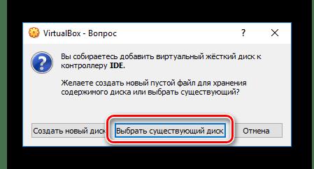 Переход к выбору существующего диска в VirtualBox
